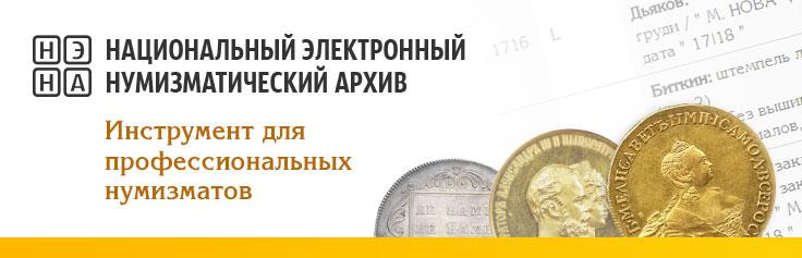Национальный электронный нумизматический архив
