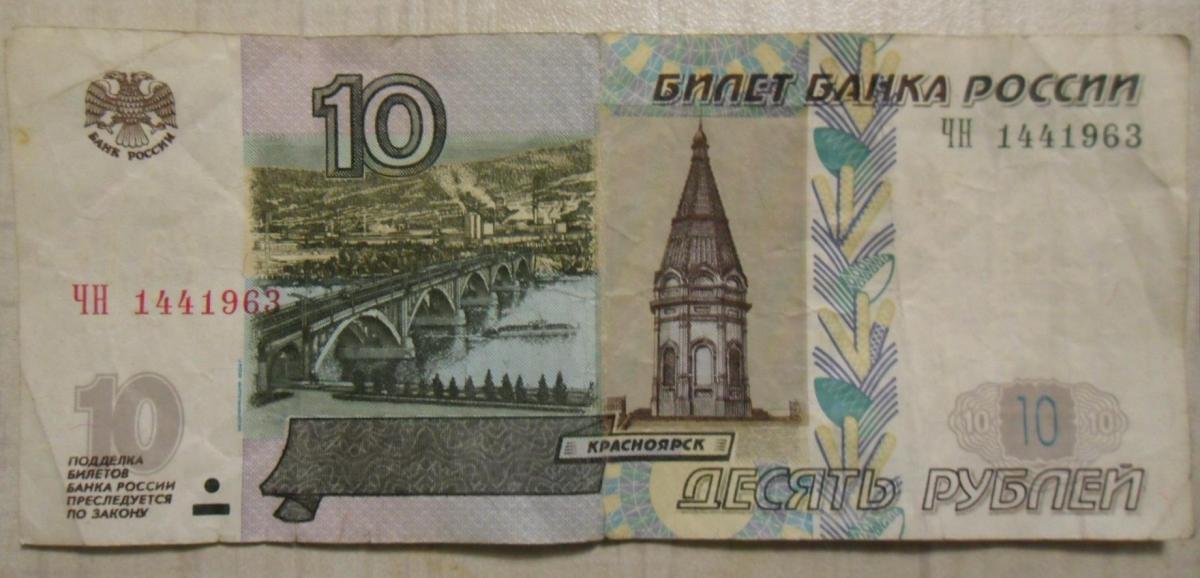 Форум деньги россии номера купюр