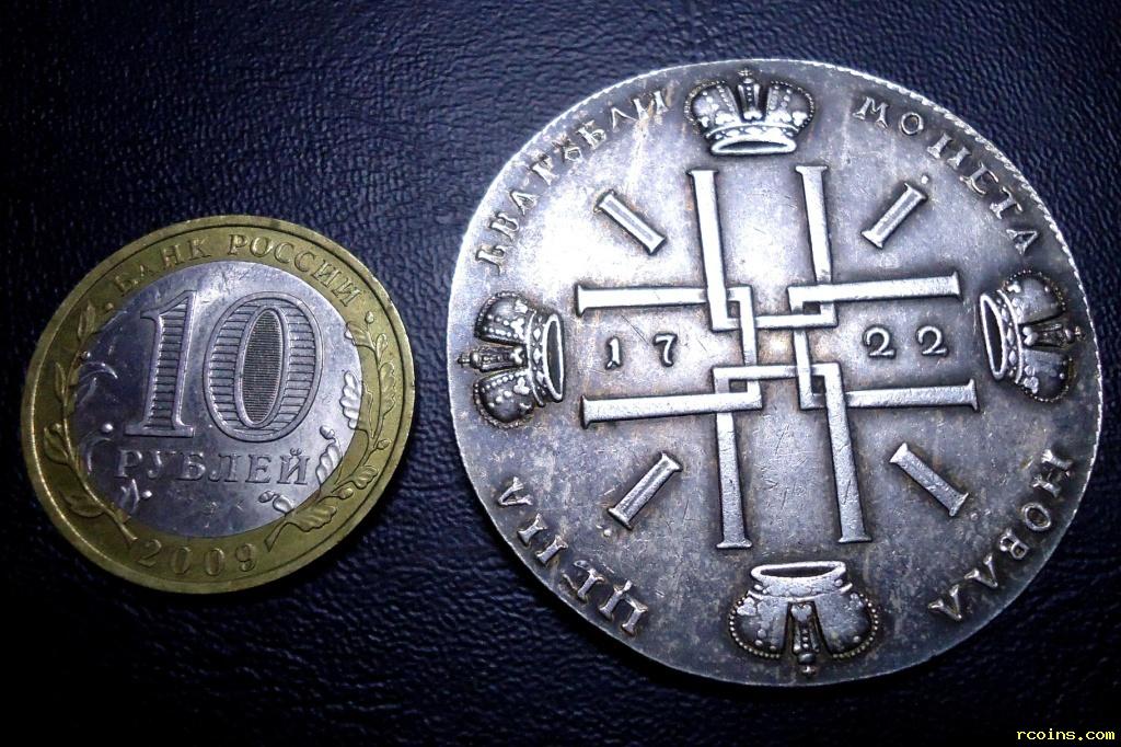 1 рубль 1722 - копия (2).JPG