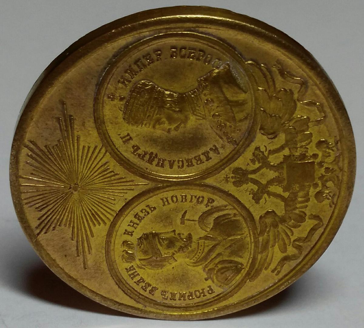 медали 236.JPG