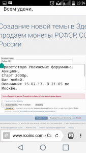 Screenshot_2017-02-12-20-34-05.png