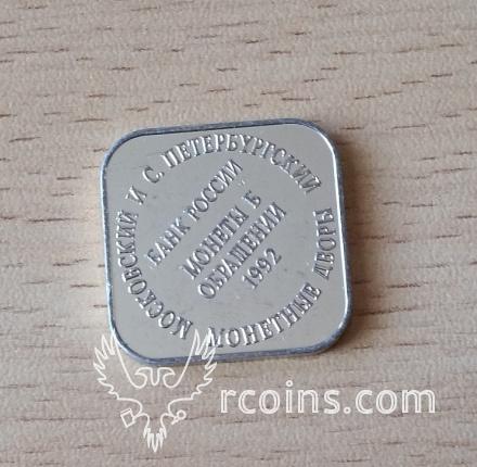Монетные дворы (белый жетон) - 1.1.jpg