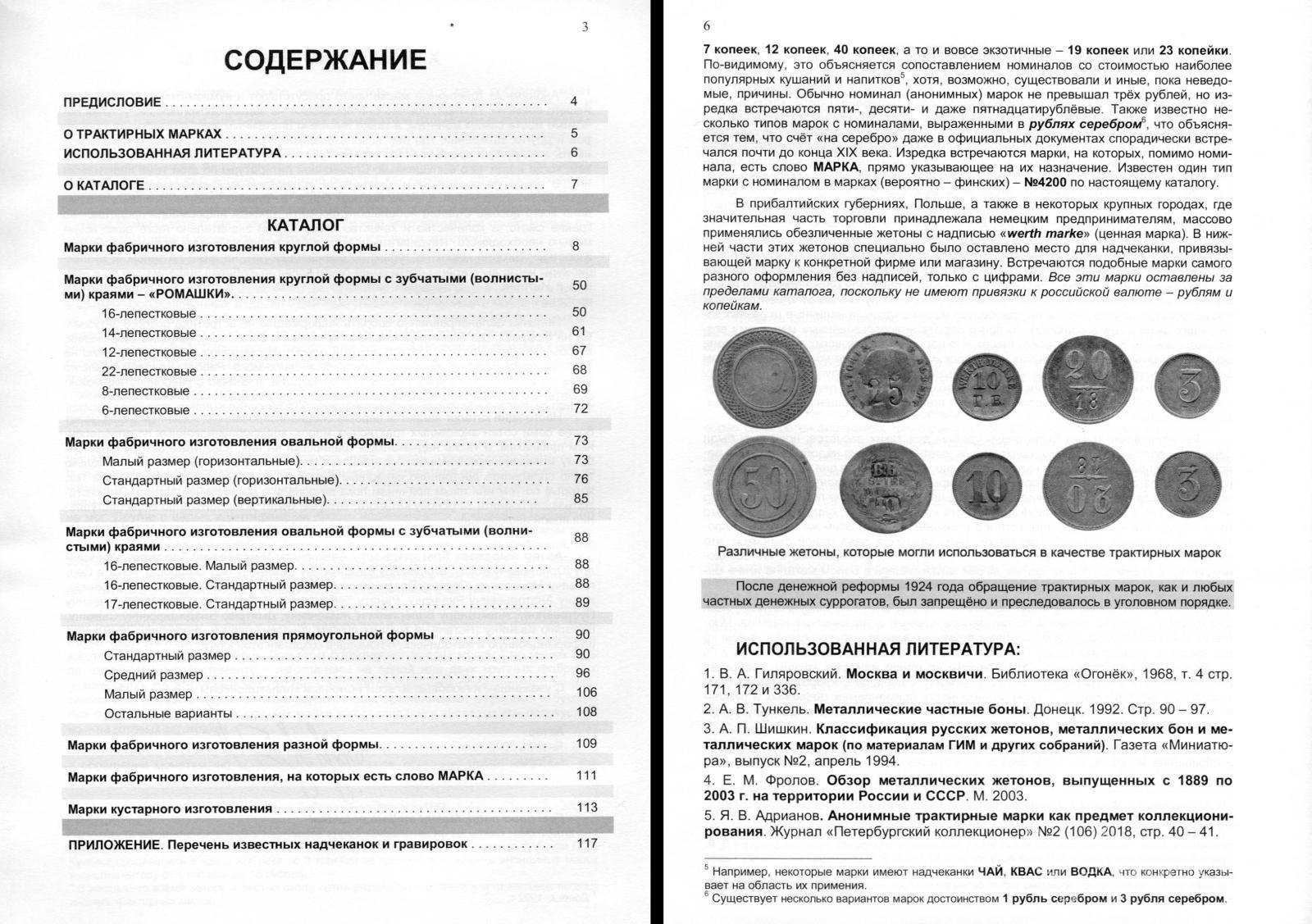 01 стр 3 и 6.jpg