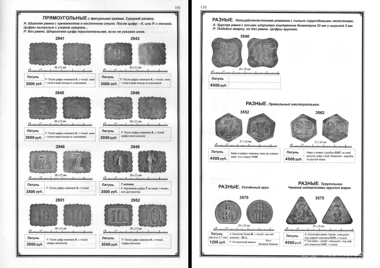 05 стр 101 и 110.jpg