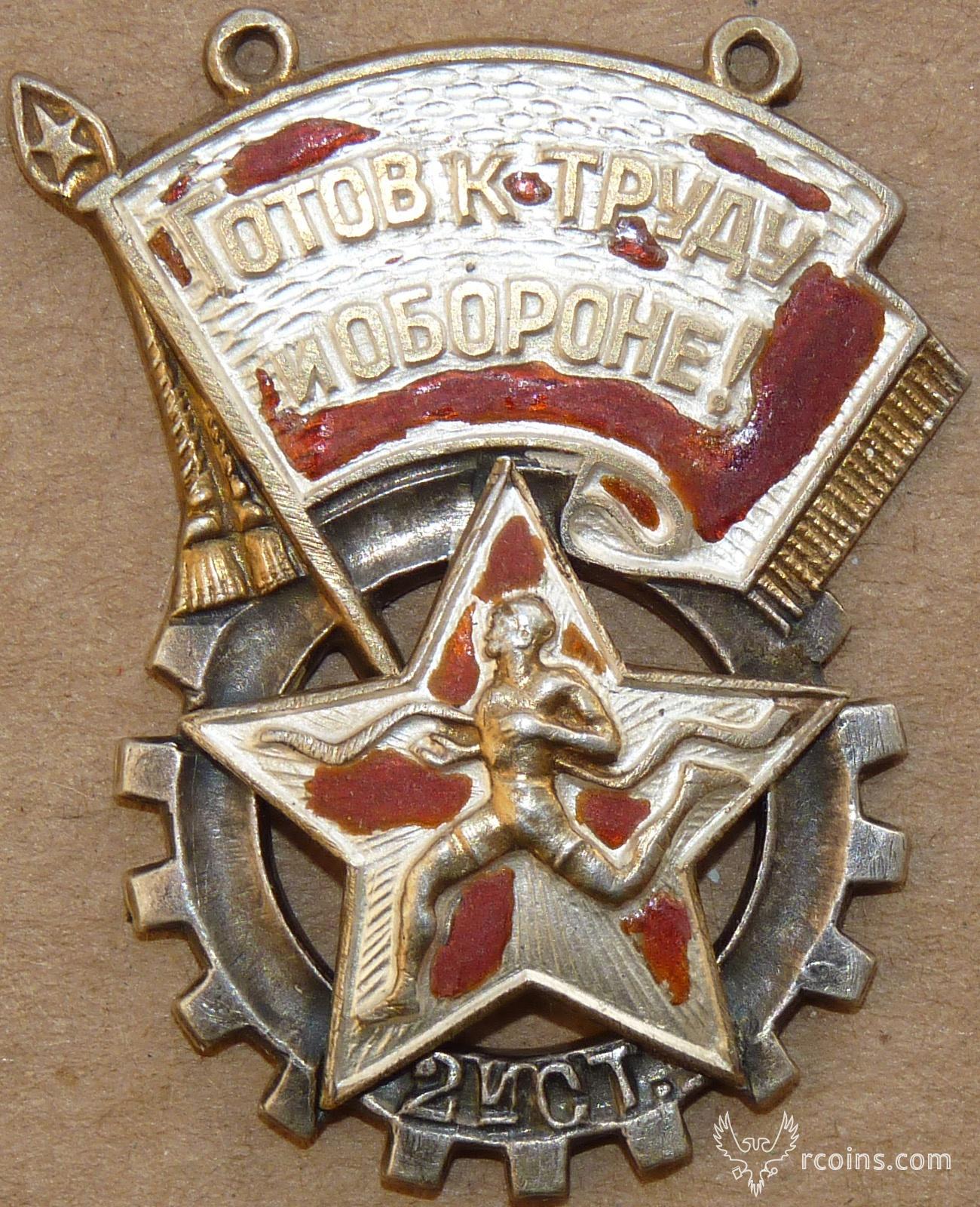Знак ГТО 2ст обр36-39 -5.jpg