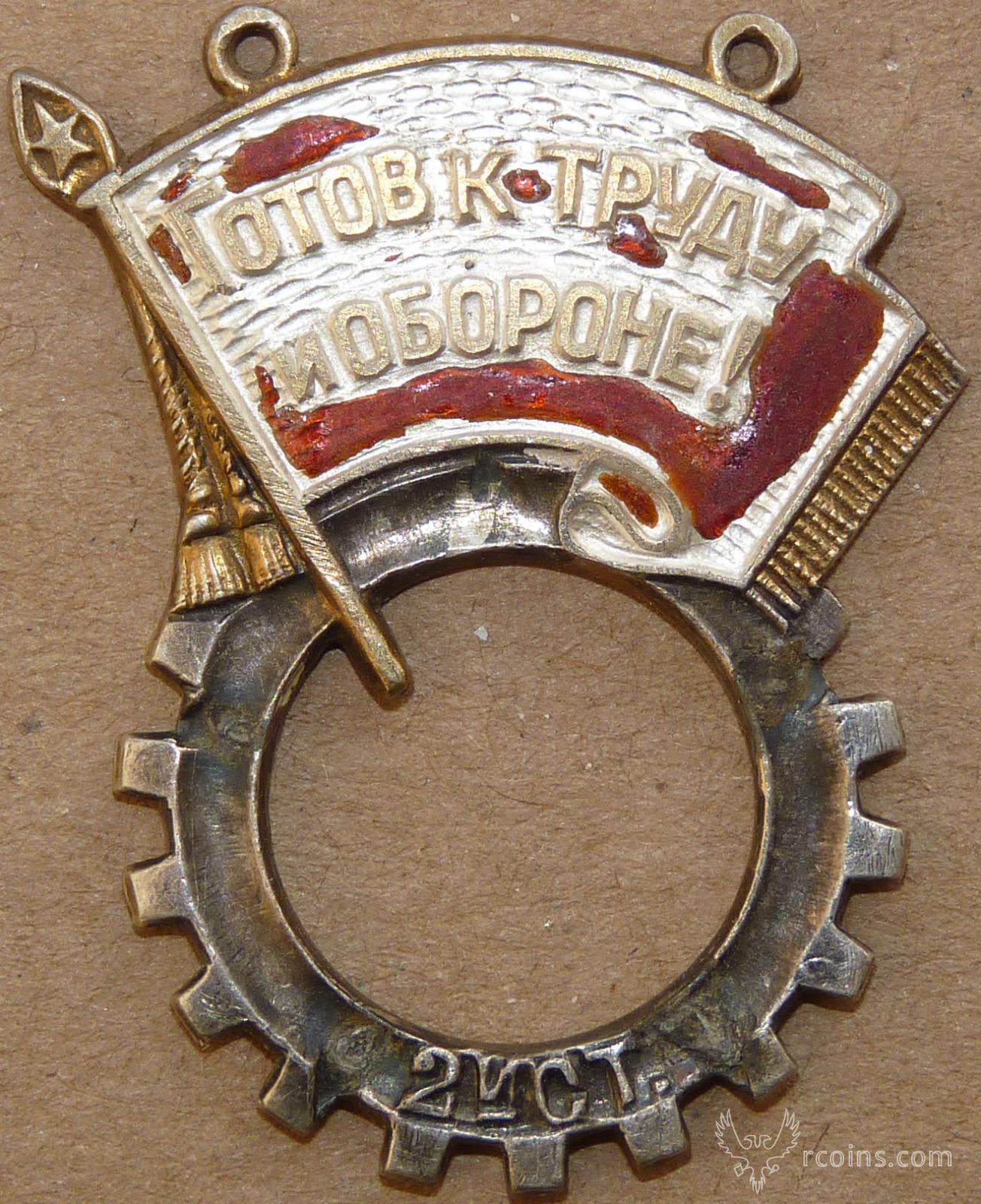 Знак ГТО 2ст обр36-39 -1.jpg