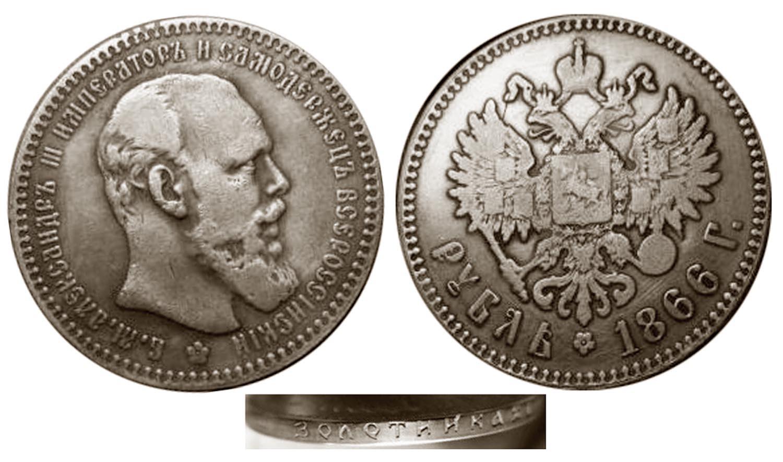 Рубль 1866  - Александр Третий.jpg