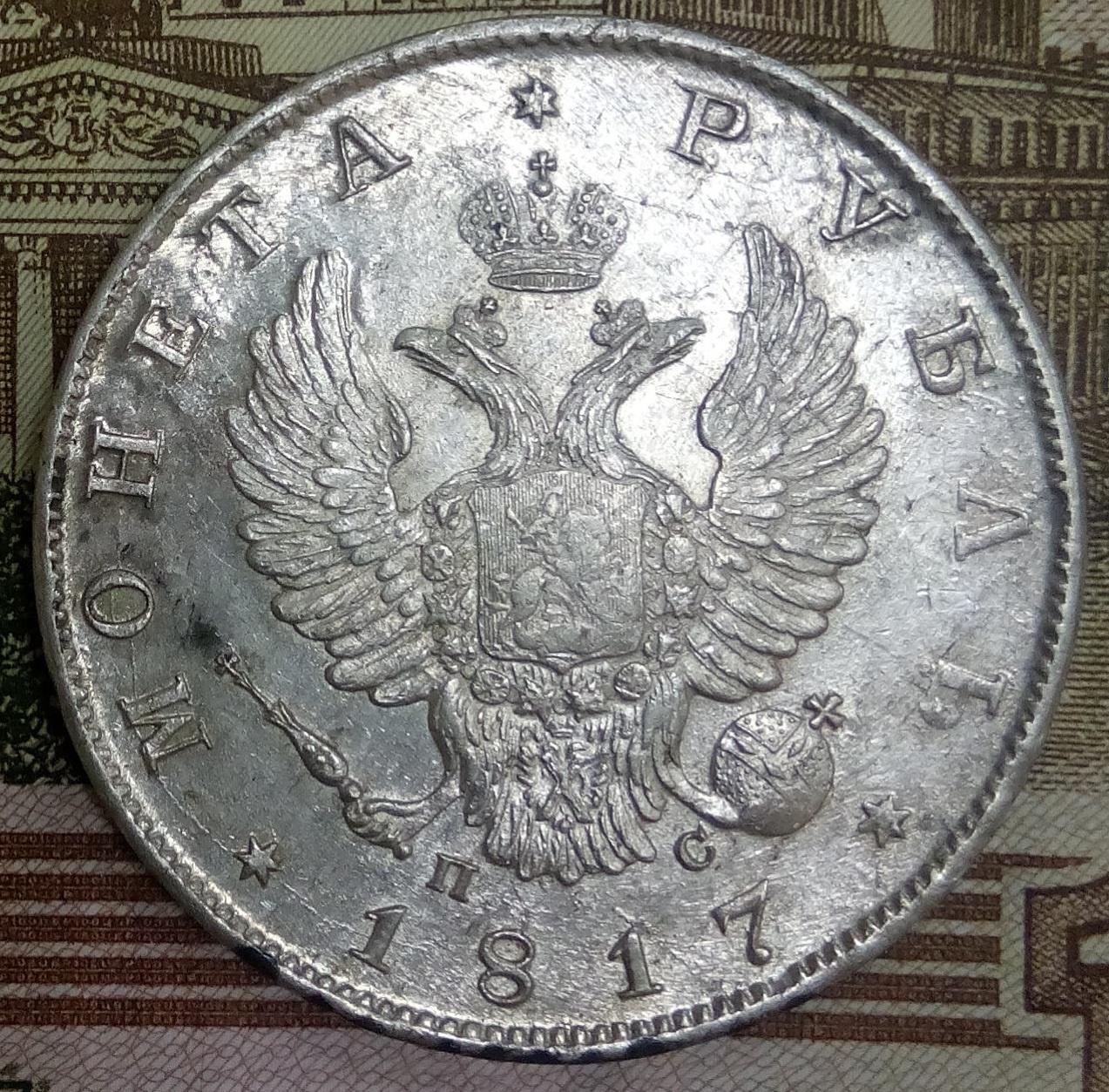 1817 пс 1.jpg