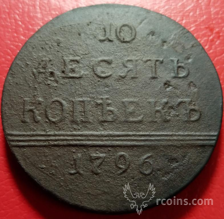 10_kopeek_1796_goda_raritet_gurt_shnur_aukcion_s_rublja (2).jpg