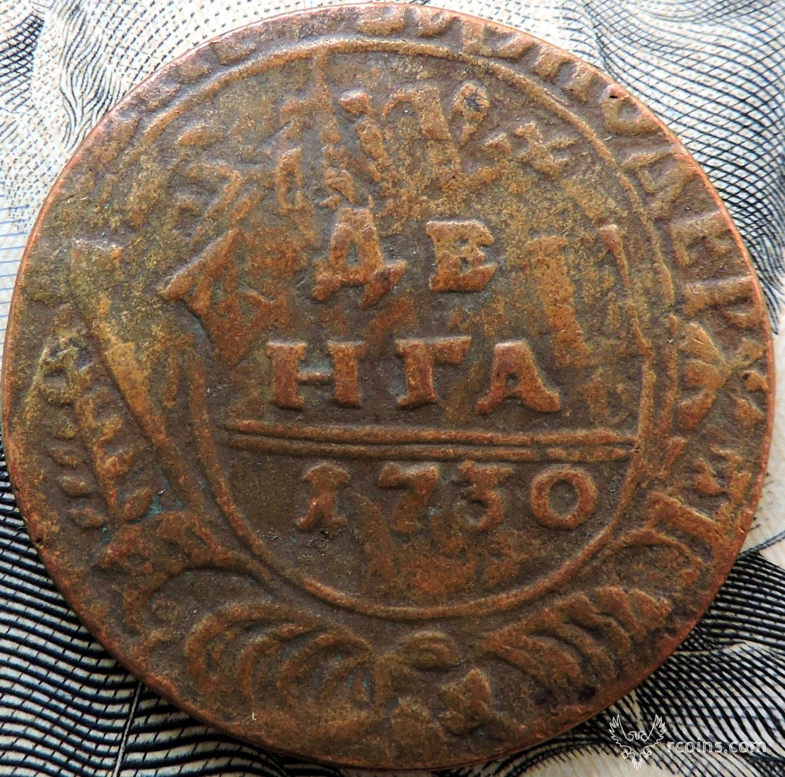 денга 1730 год перечекан из 1 коп.Петра гурт гладкий.JPG