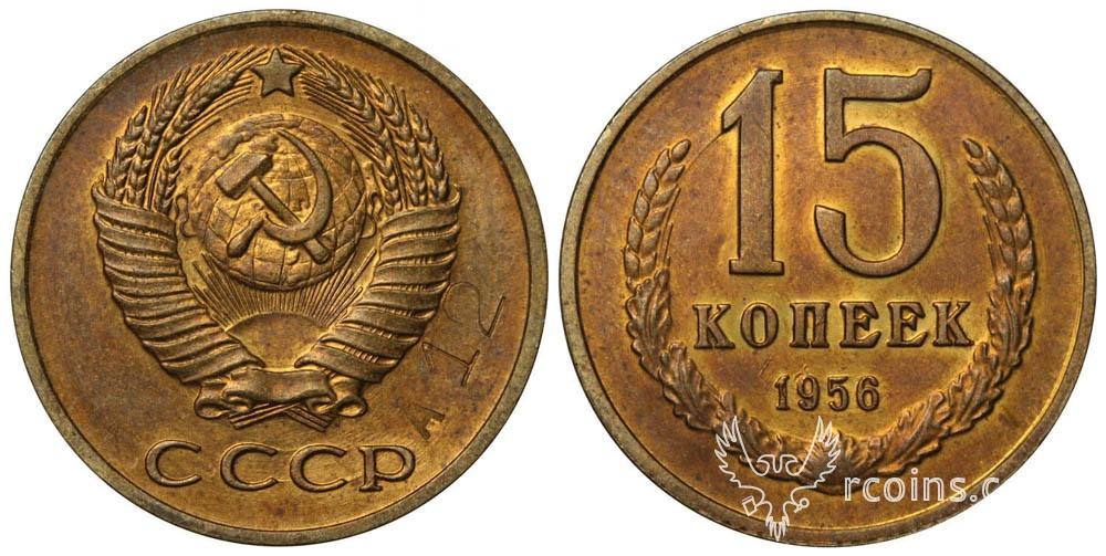15 копеек 1956 ПРОБНЫЕ А12.jpg