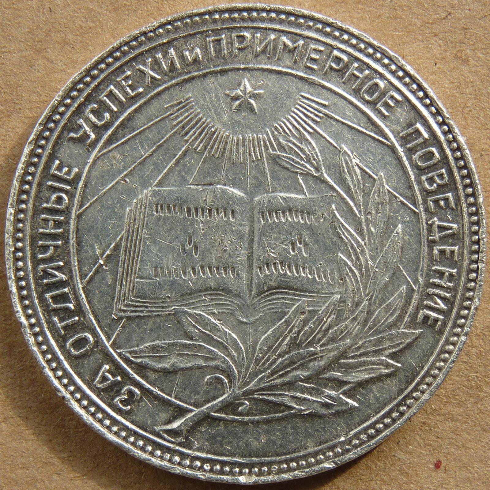 Школьная медаль Ag 1945 реверс копия.jpg