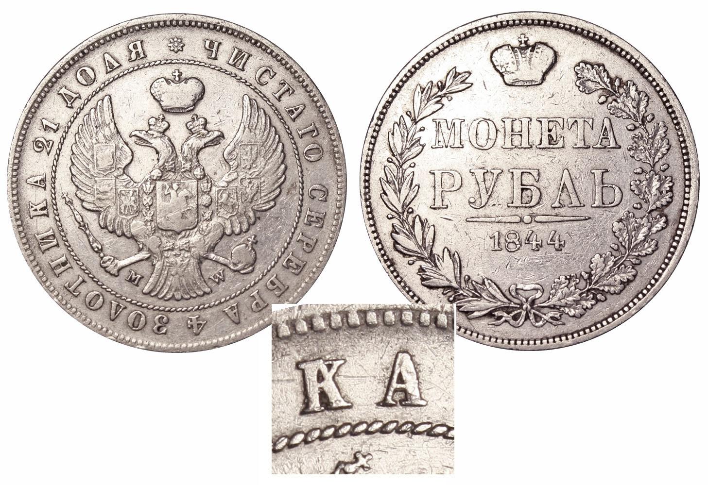 Рубль 1844 MW III-В ЗОЛОТНИАА.jpg