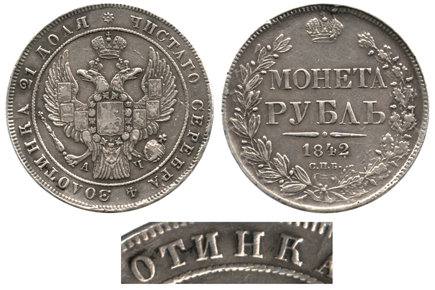 Рубль 1842 СПБ-АЧ IIa-Е №1 ЗОЛОТИНКА.jpg