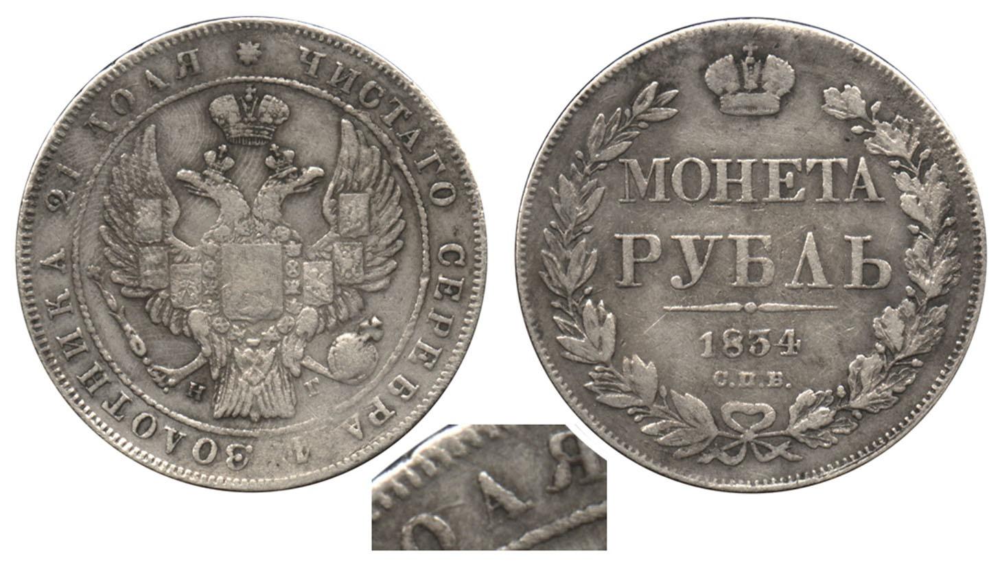 Рубль 1834 СПБ-НГ Iа А - венок тип 1832.jpg