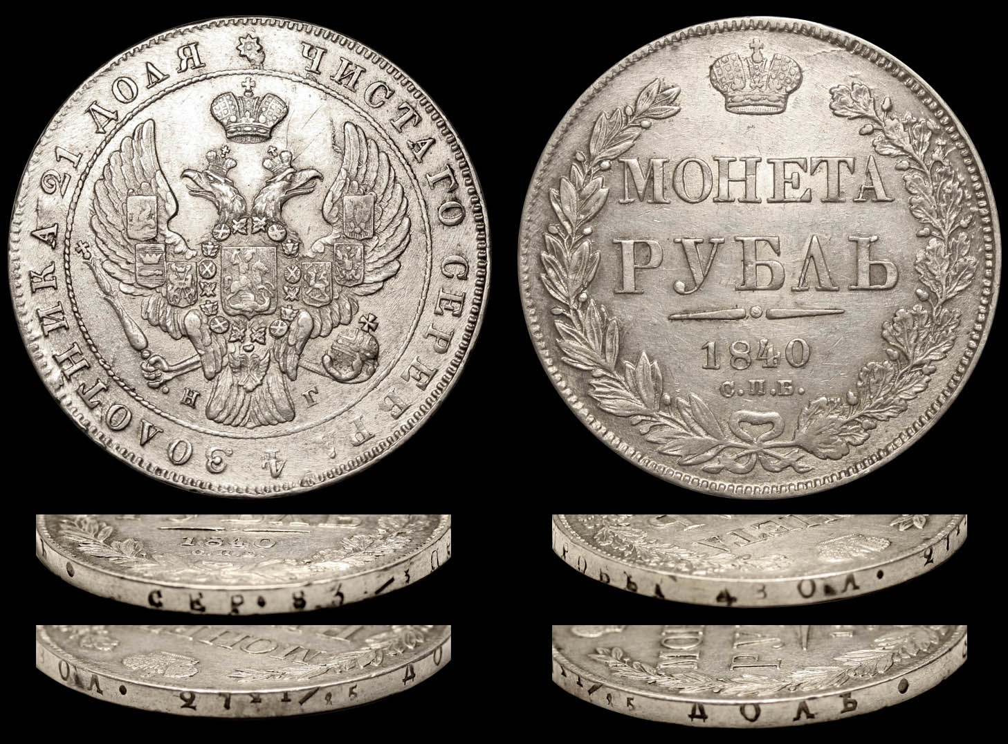Рубль 1840 СПБ-НГ гурт смешанный.jpg