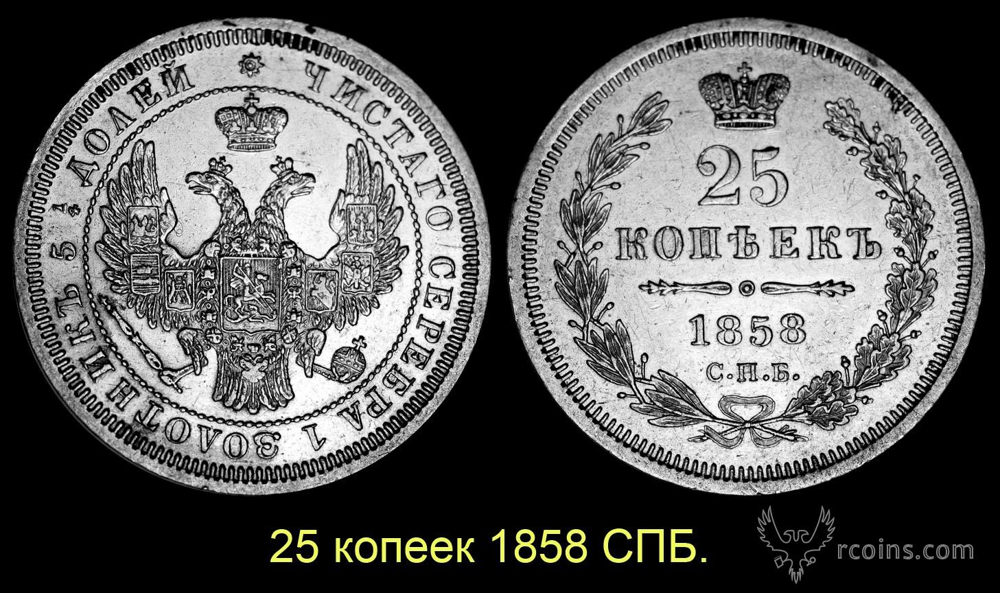 25 копеек 1858 СПБ без знака .jpg