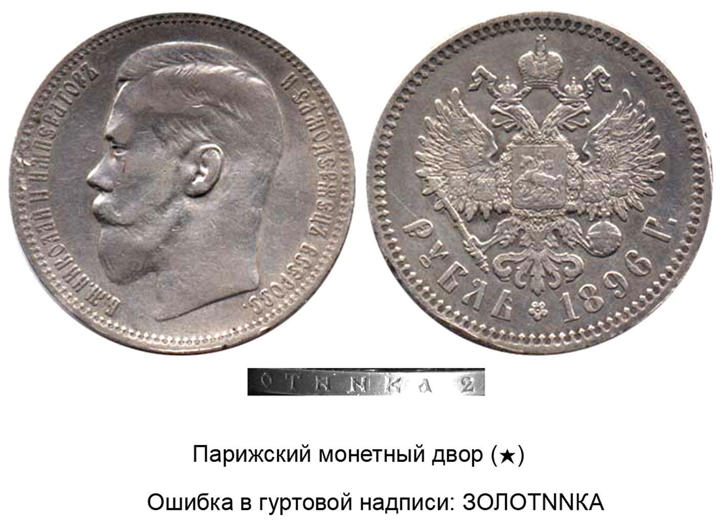 Рубль 1896 - Париж - ЗОЛОТNNКА .jpg