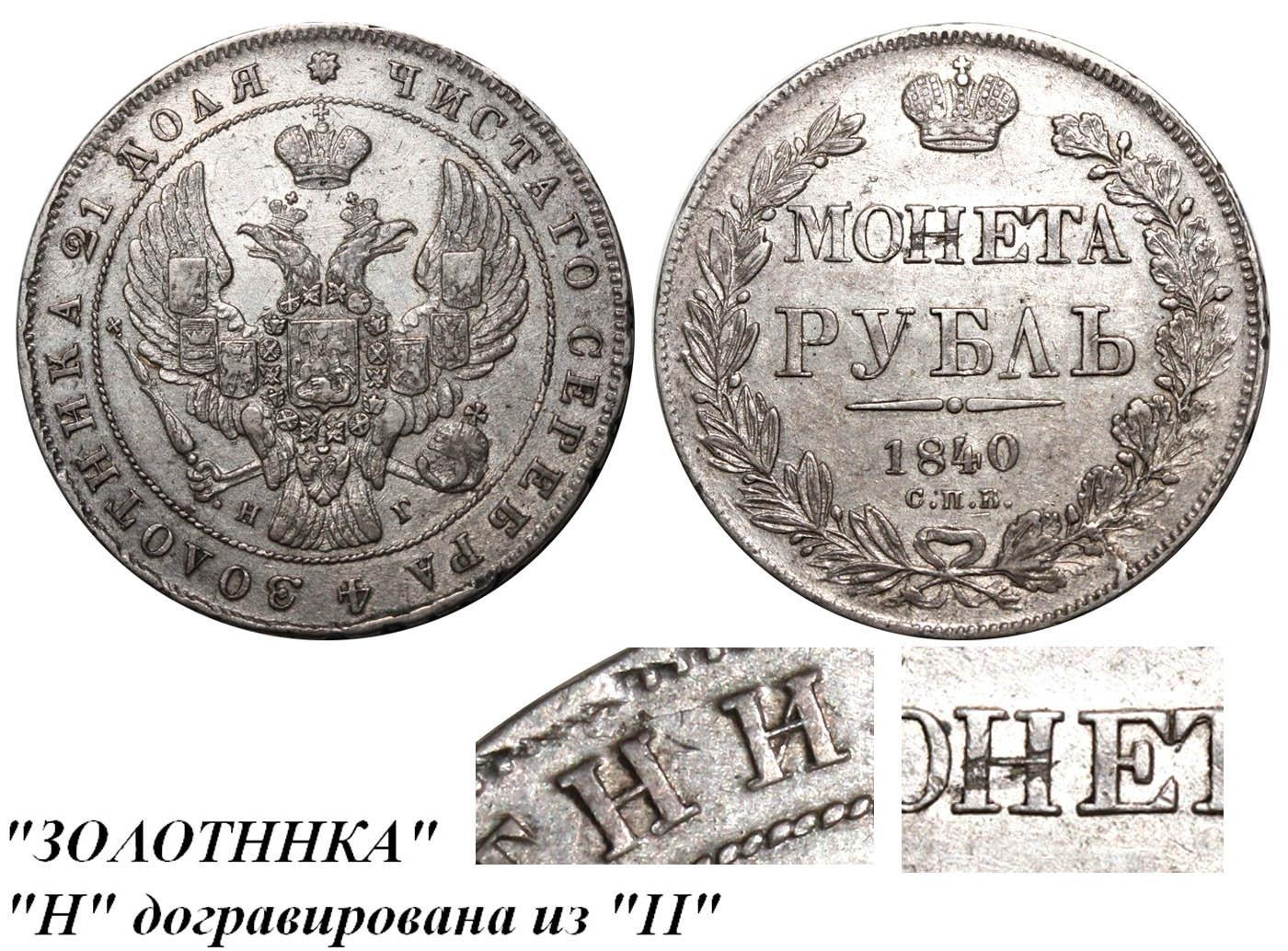 Рубль 1840 СПБ-НГ IV-Г ЗОЛОТННКА.jpg