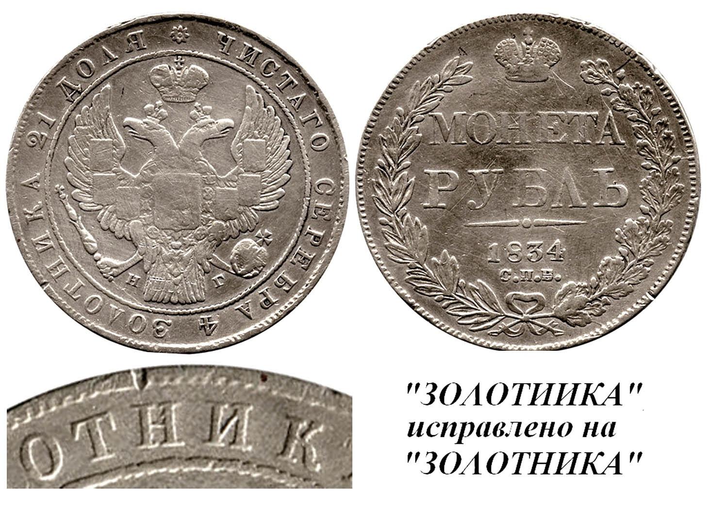 Рубль 1834 СПБ-НГ IIв Г - венок тип 1834 - коллекция.jpg