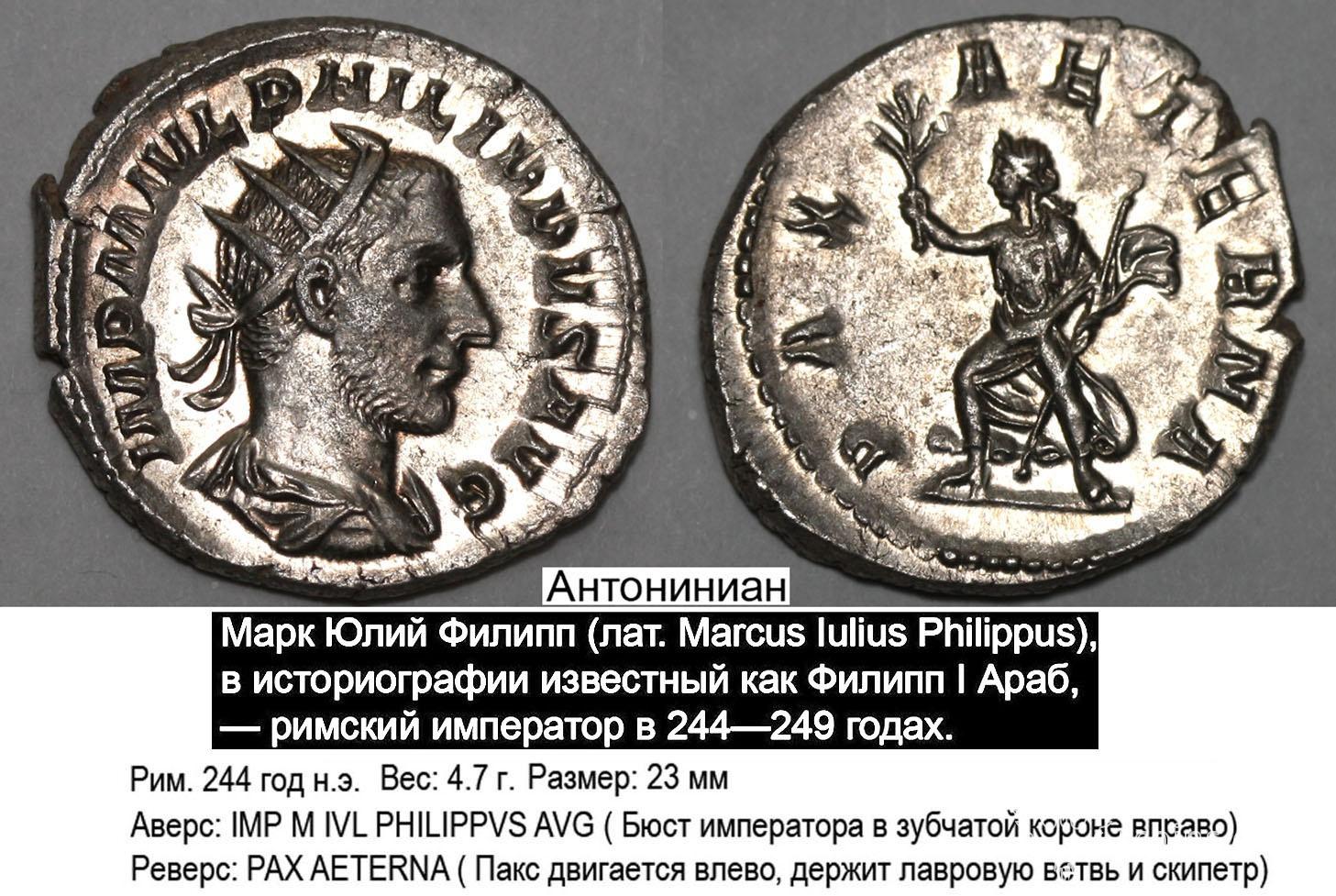 Филипп I Араб - 244 год.jpg