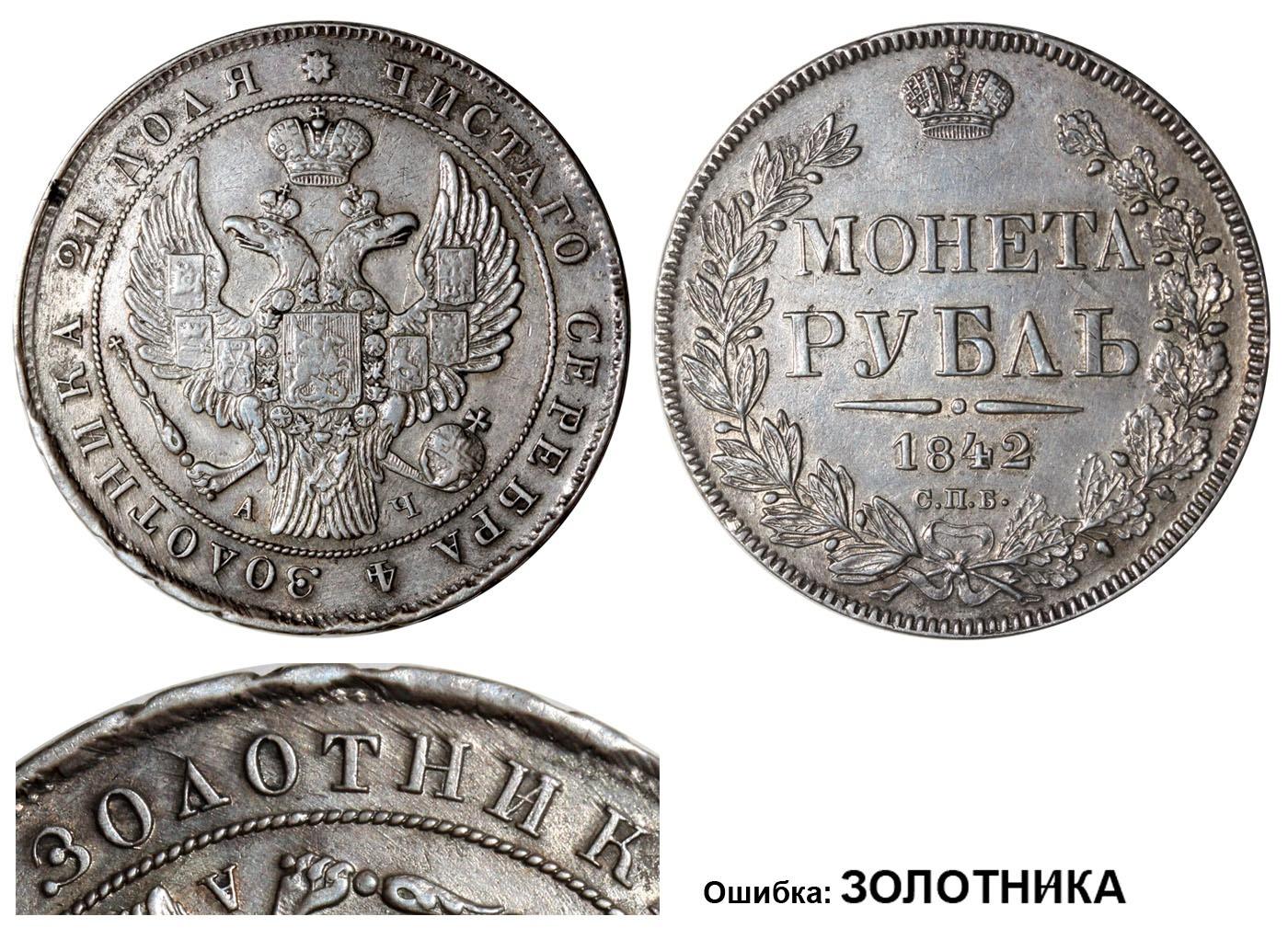 Рубль 1842 СПБ-АЧ IIб-Е ЗОЛОТННКА.jpg