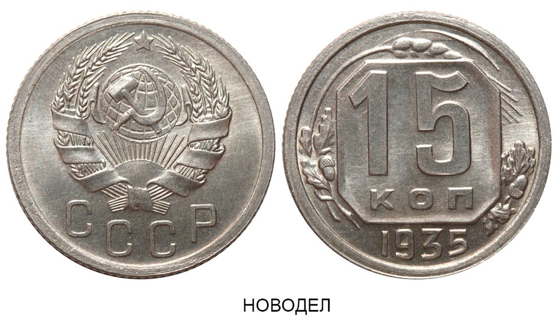 15 копеек 1935 II В - НОВОДЕЛ.jpg