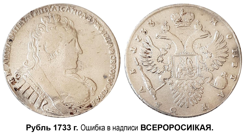 Рубль 1733 г Ошибка в надписи ВСЕРОРОСИIКАЯ.jpg