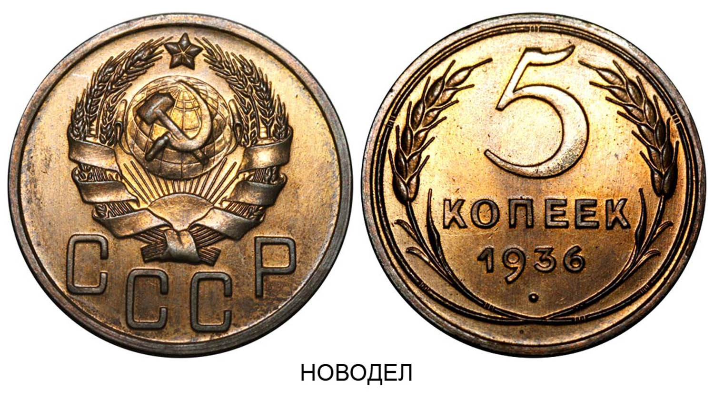 5 копеек 1936 - НОВОДЕЛ.jpg