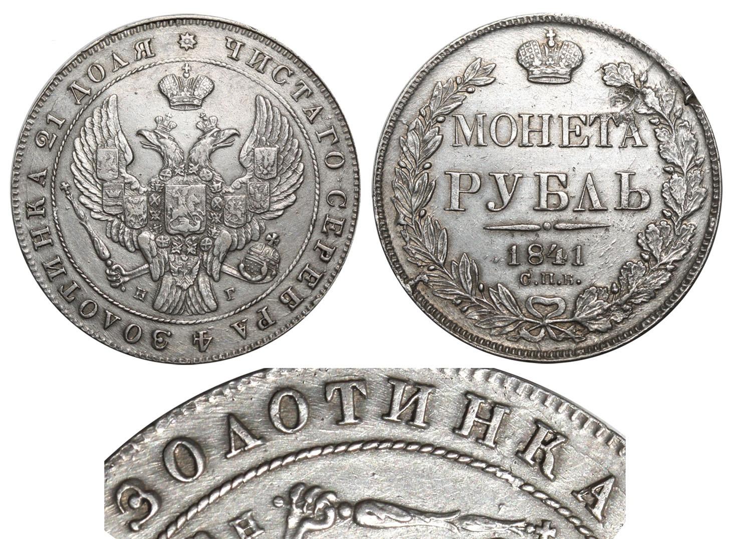 Рубль 1841 СПБ-НГ IVб-Г ЗОЛОТИНКА.jpg