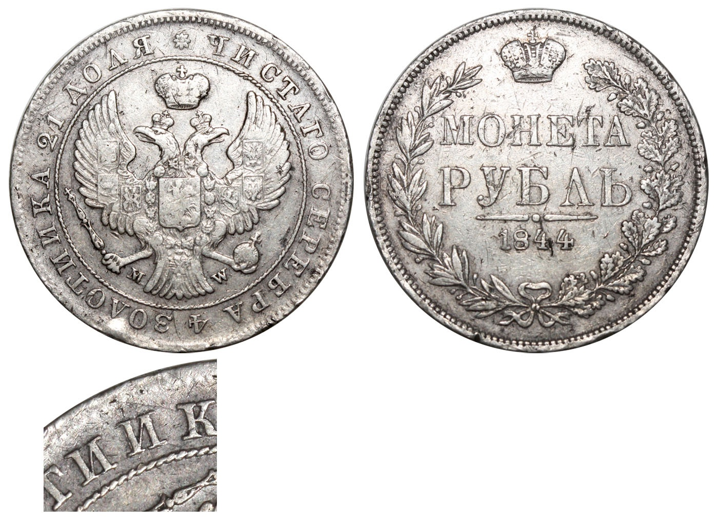 Рубль 1844 MW IIIб-В ЗОЛОТИИКА.jpg