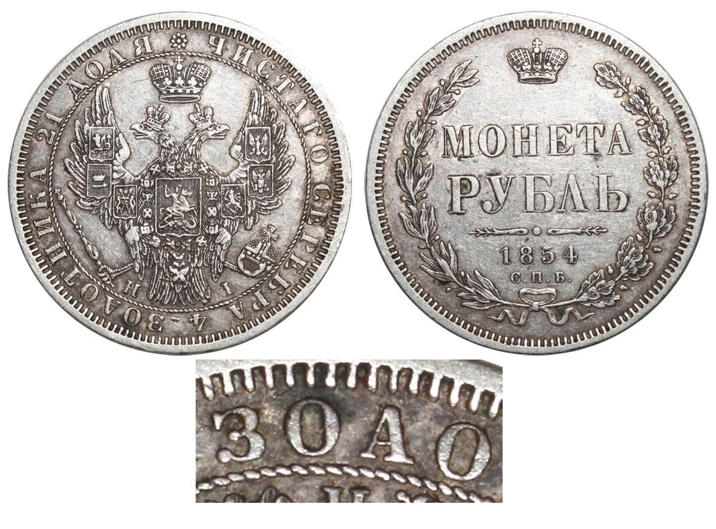 Рубль 1854 СПБ-HI IXб-С №1 - коллекция.jpg