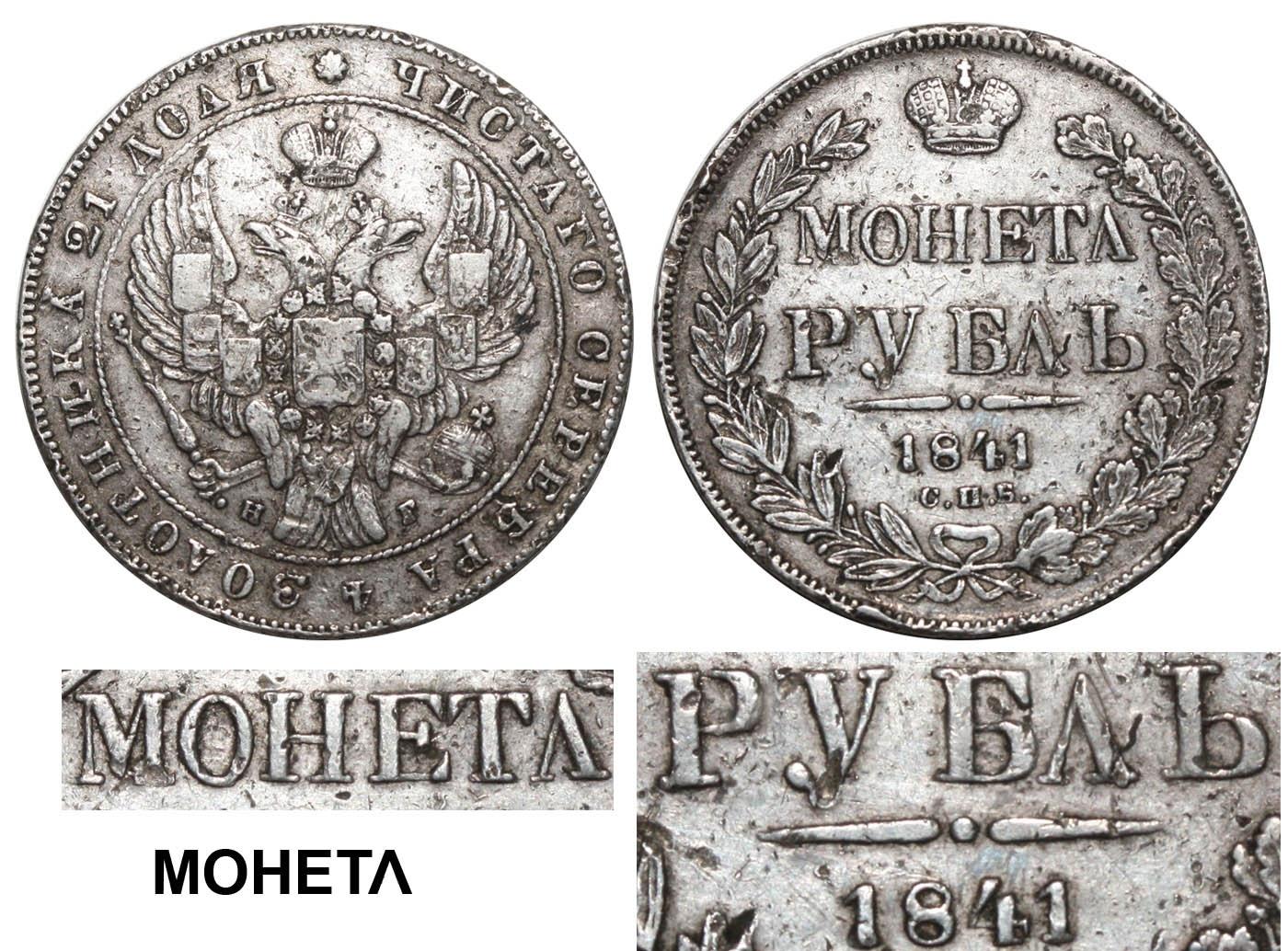 Рубль 1841 СПБ-НГ IV-Г МОНЕТЛ.jpg