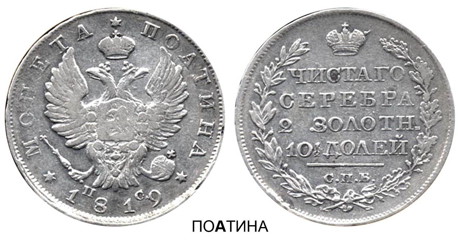 Полтина 1819 СПБ-ПС ПОАТИНА №1.jpg