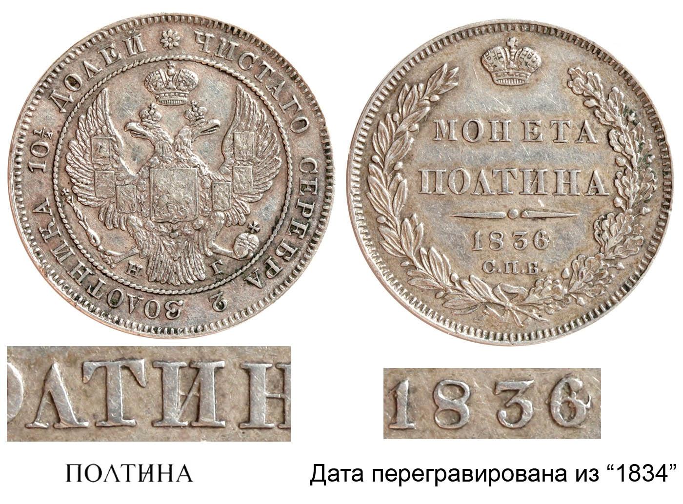 Полтина 1836 СПБ-НГ  ПОЛТННА - моя из 1834.jpg
