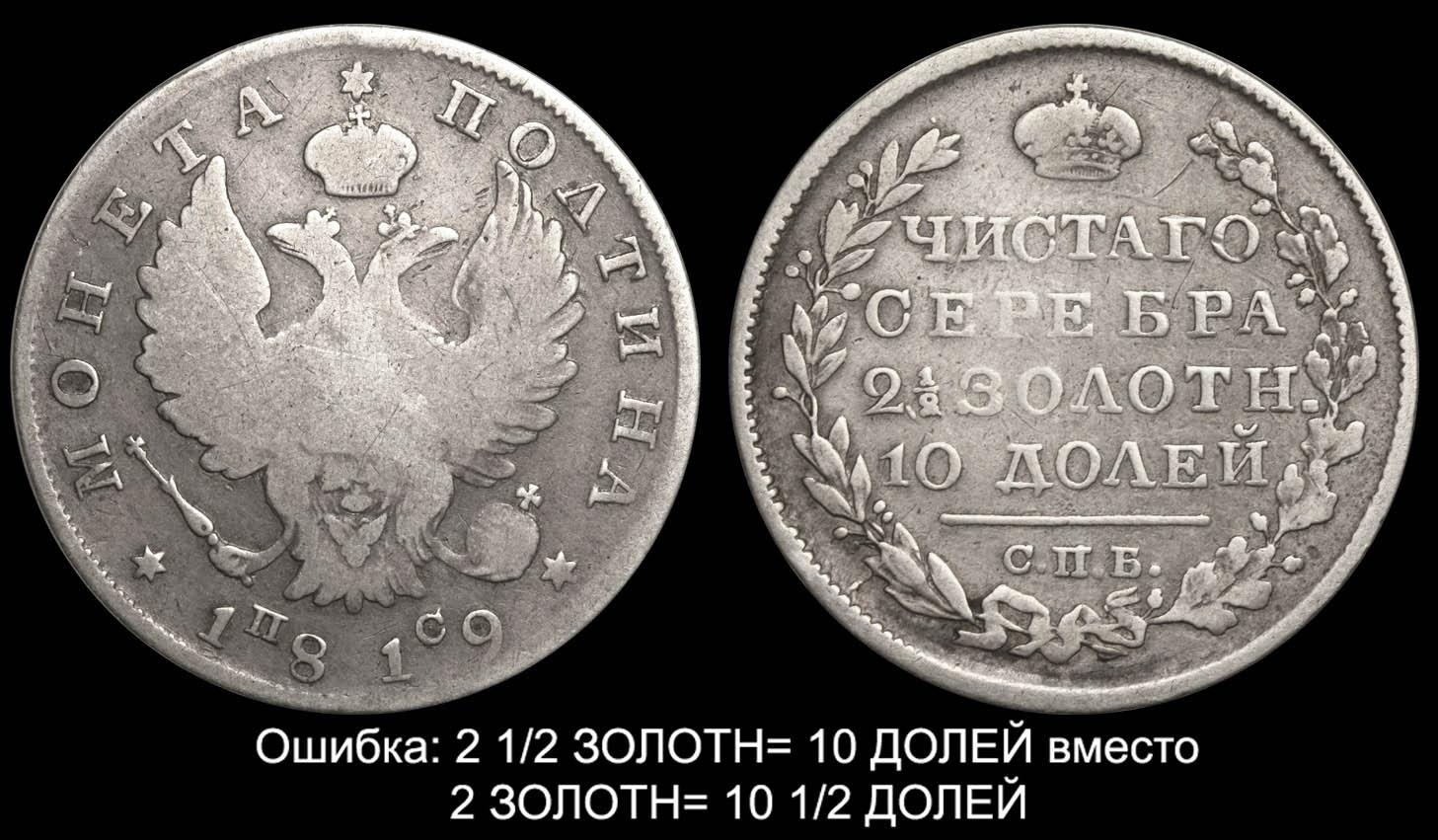 Полтина 1819 СПБ-ПС 2 1-2 золотн=.jpg