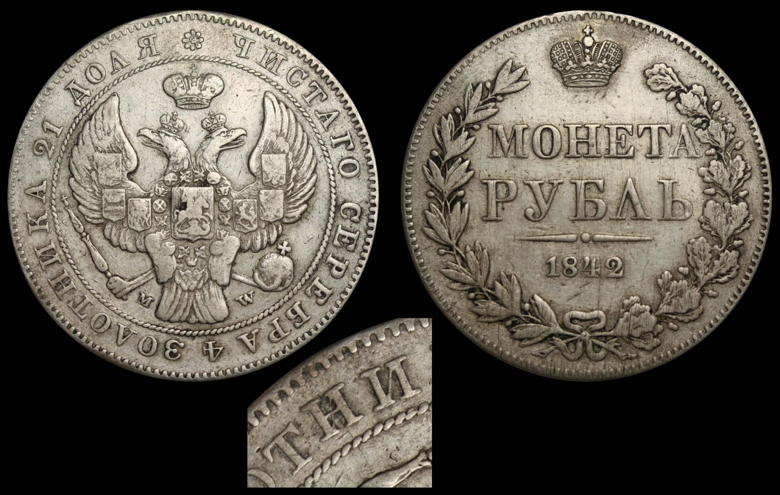 Рубль 1842 MW I-А ЗОЛОТИИКА .jpg