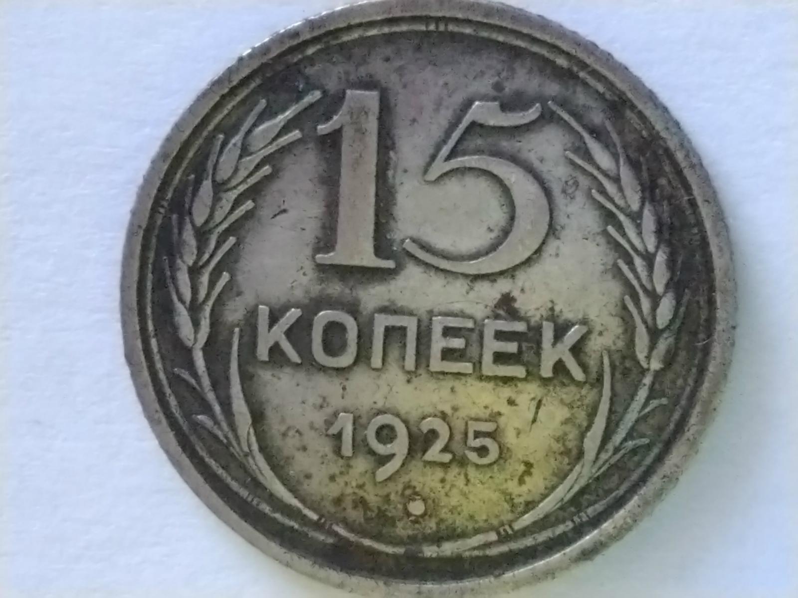 монета 11а.jpg