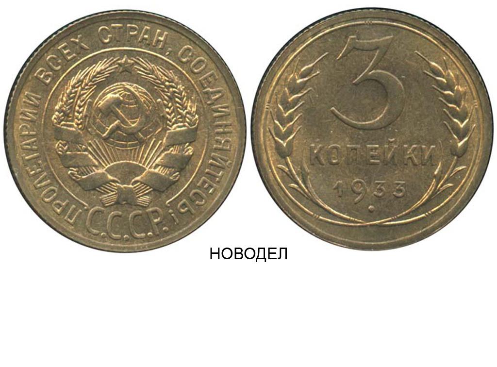 3 копейки 1933 аверс 20 копеек 1924 - НОВОДЕЛ.jpg