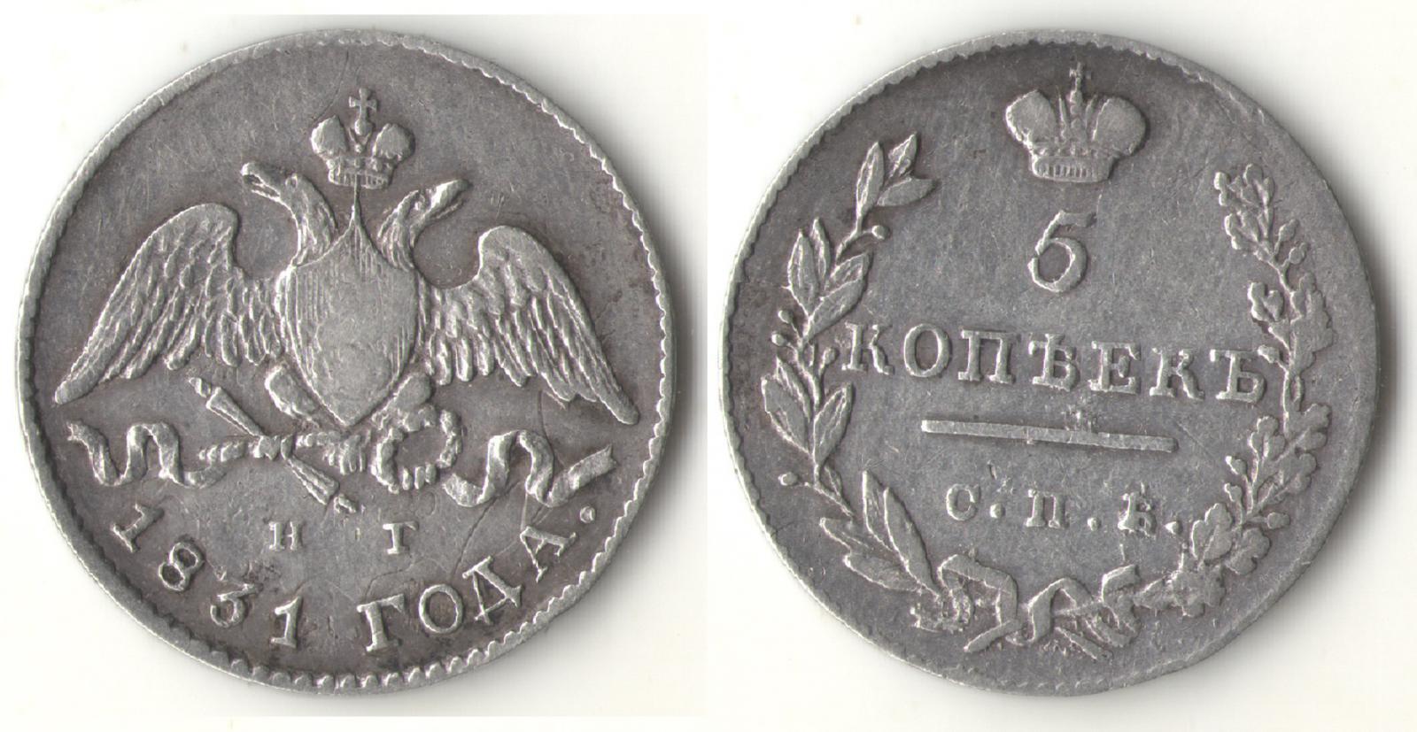 5 копеек 1831 JPG.jpg