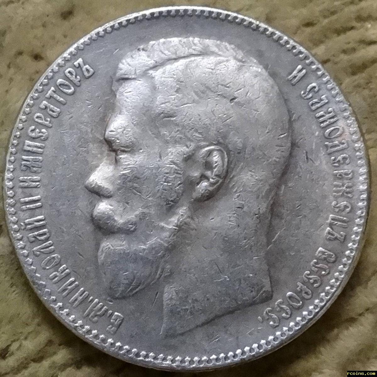 Рубль 1906 года купить копеечные монеты