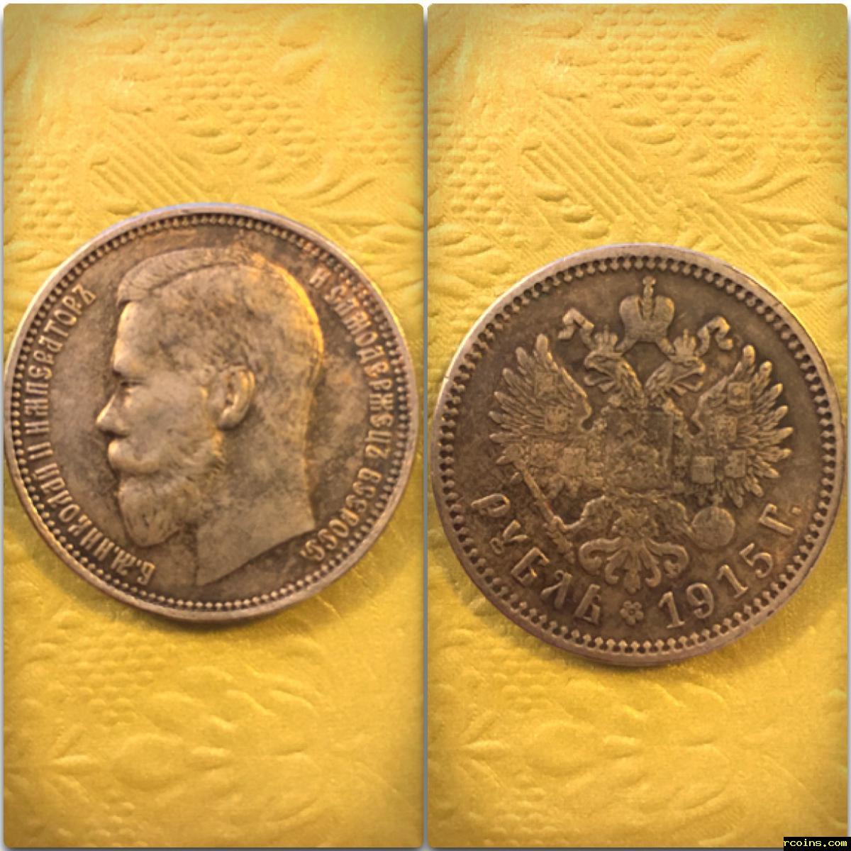 1 рубль 1915 года подделка самоклейка для монет