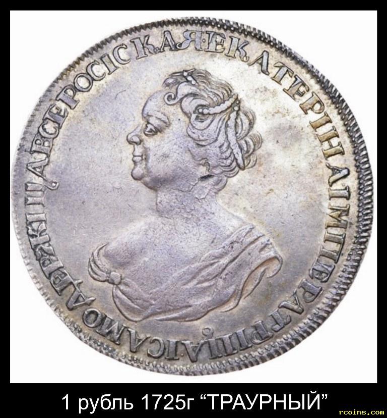 1725 ТРАУРНЫЙ.jpg