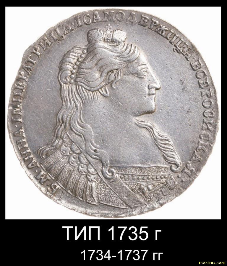 тип 1735 г .jpg