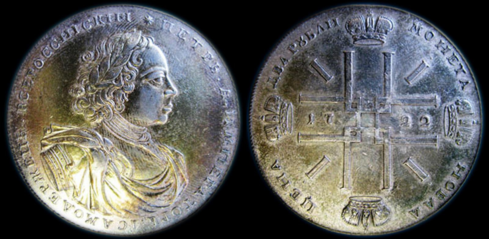 1722 2 silver roubles.jpg