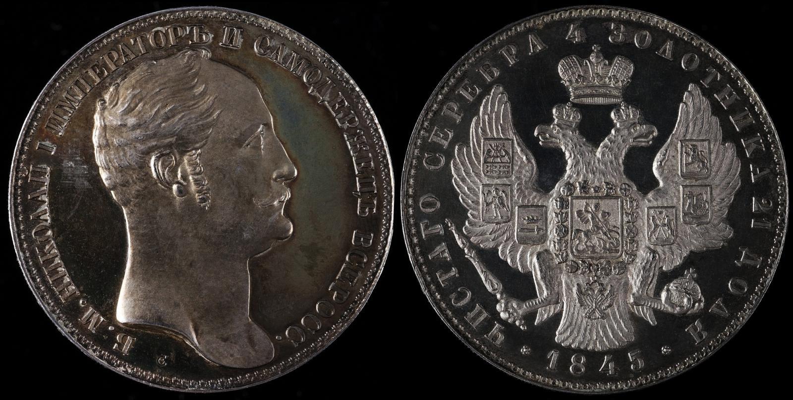 1845 rouble pattern.jpg