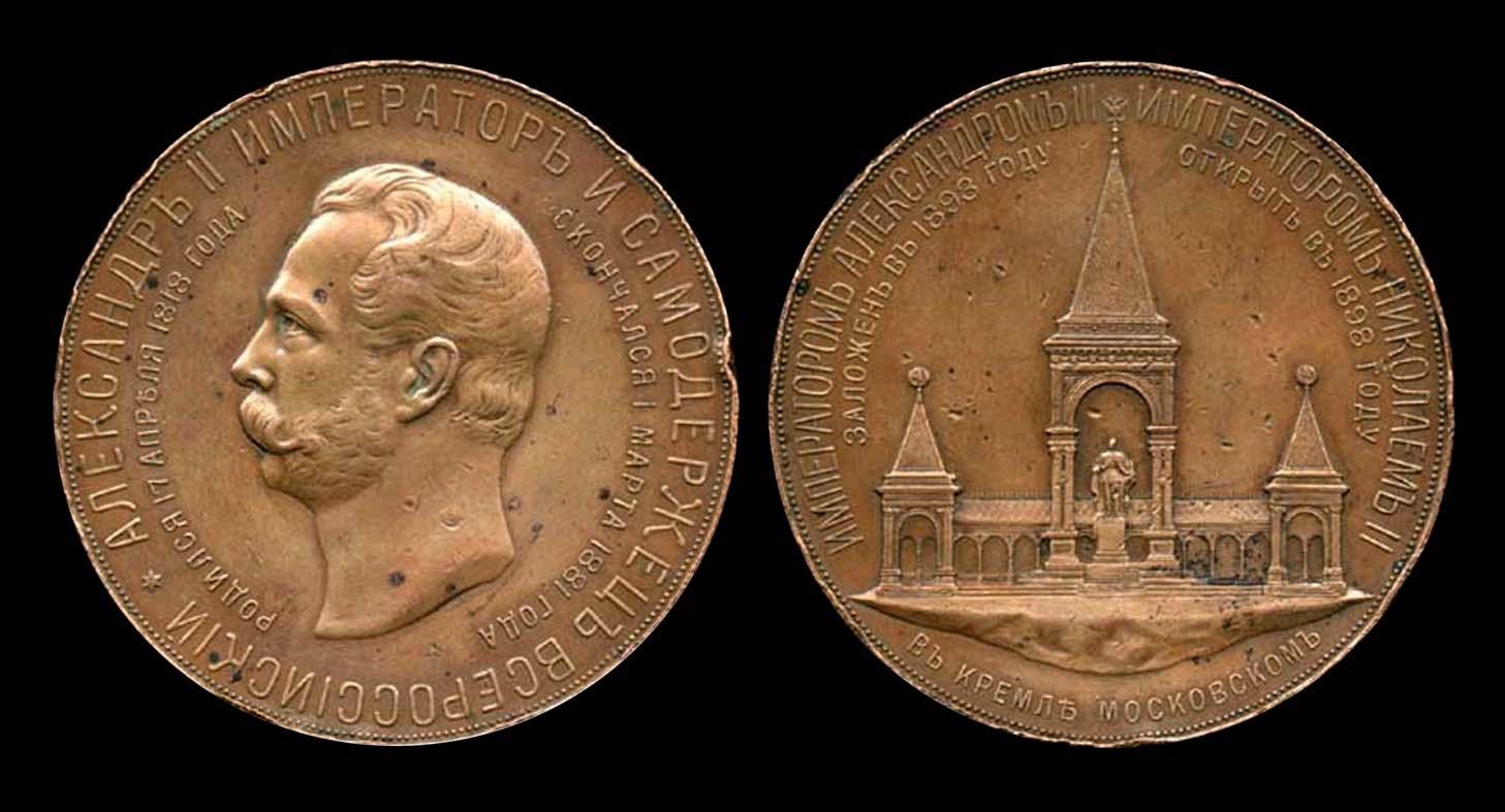 Медаль на открытие памятника Александру II.jpg