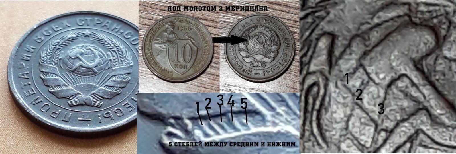 10коп 1933.jpg