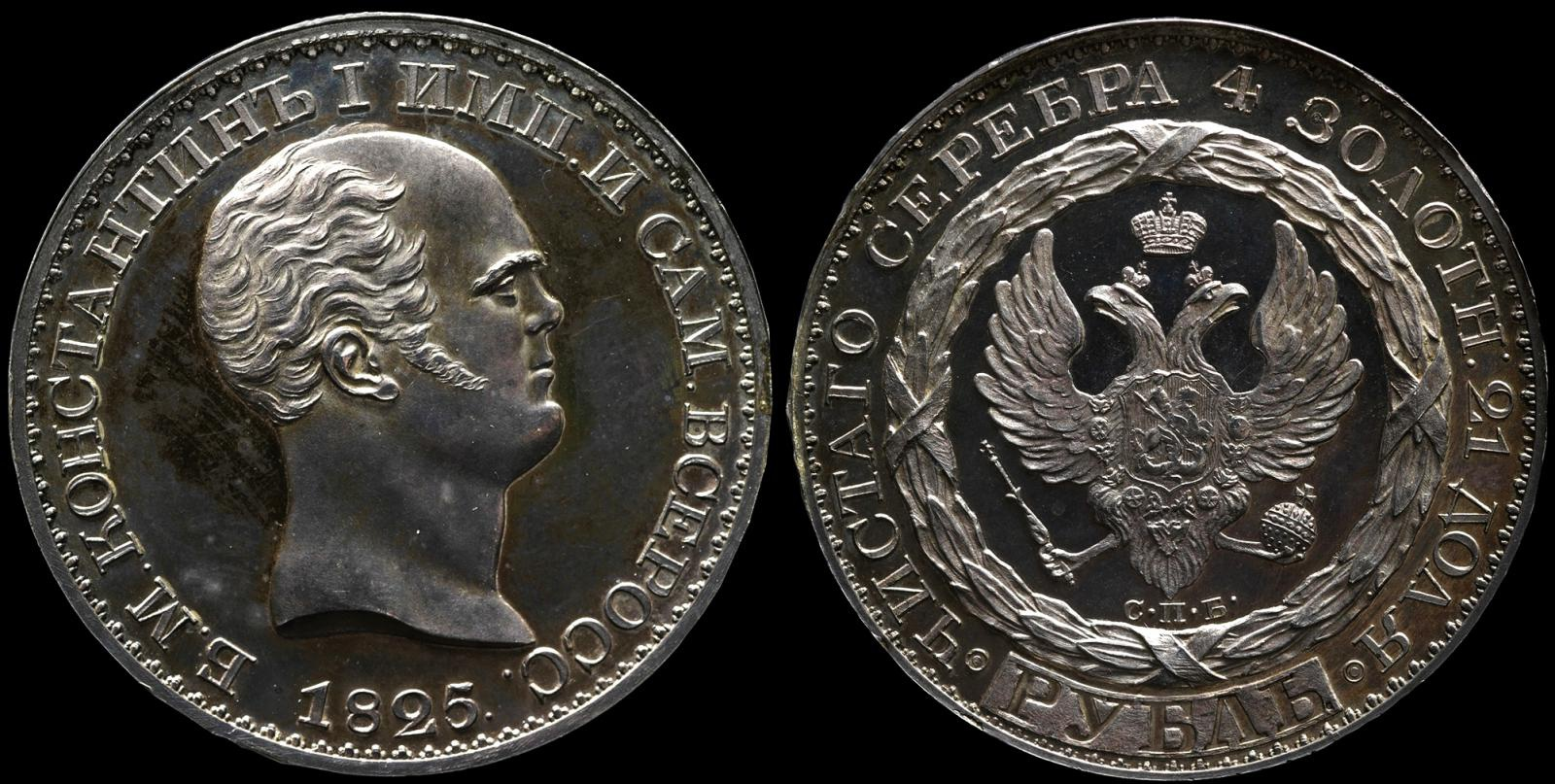 1825%20Constantine%20ruble%20with%20edge%20calibration%20marks.jpg