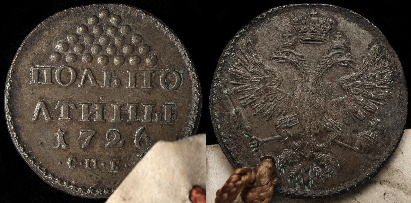 1726%20polpoltiny%20test%20coin%202.jpg